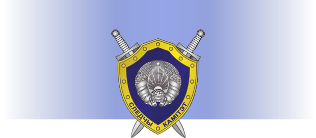 The Investigative Committee of the Republic of Belarus